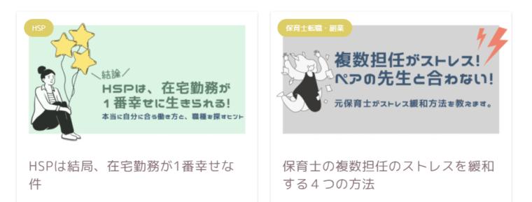 ブログのアイキャッチ画像